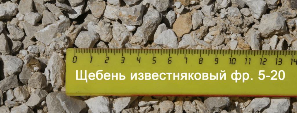 купить известняковый щебень фракции 5-20 СПб